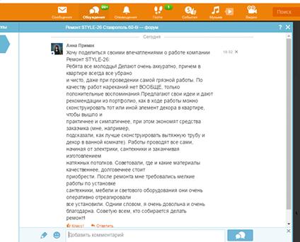Прайс ремонтных работ в Ростове-на-Дону и области